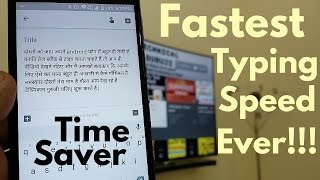 The Fastest Typing Secret in Android | Best Trick