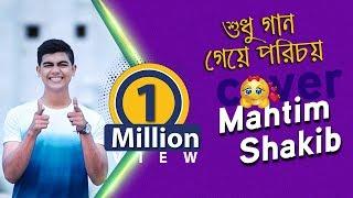 Mahtim Shakib | Shudhu Gaan Geye Porichoy| Radio Next 93.2 FM
