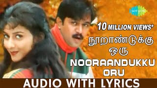 Nooraandukku Oru murai Song With Lyrics | Thayin Manikodi | Vairamuthu | Vidyasagar | Tamil |HD Song