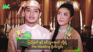 ျမင့္ျမတ္ ႏွင့္ ခင္သူေအာင္ တို႔ရဲ့ Pre-Wedding Photo - Myint Myat