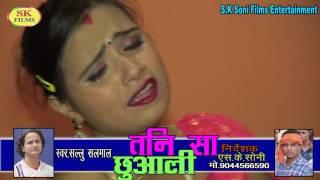 SaiYan  Bina Oathlali Lagayi Kaise| Tani sa Chhuali New Hot Bhojpuri HD 1080p video By Rajan sahani.