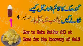 how to make sulfur oil at home for the recovery of gold part 4    Recovery of gold From Mercury