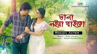 Vala Loiya Thaiko | Rokon Akter | Moni Zaman | Aronno Pasha | Bangla New Music Video | 2018