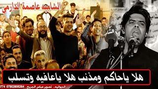 شاهد جمهور الديوانيه كيف يردد في دارميات وابوذيات الشاعر اياد عبدالله الاسدي || مهرجان الشاميه عاصمة