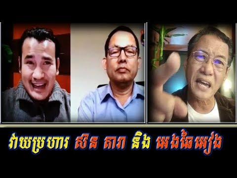 Khan sovan attack Sorn Dara and Eng Chhai eang Khmer news today Cambodia hot news Breaking news
