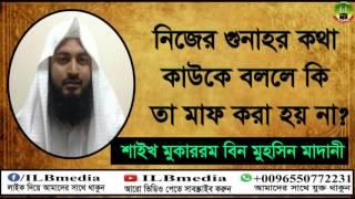 Nijer Gunahr Kotha Kaw K Bolle Ki Ta Maf Kora Hoy Na? Sheikh Mokarom Bin Mohsin Madani|waz