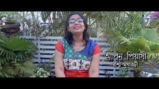 আপন পিয়াসী  apon piyasi | Kazi Nazrul Islam | Rashmi Mukherjee