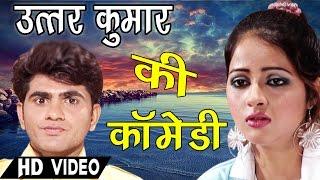 उत्तर कुमार की कॉमेडी | Uttar Kumar, Suman Negi, Kavita Joshi | Haryanvi Dehati Funny Comedy