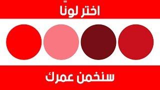 اختبار للألوان بإمكانه إخبارك بعمرك العقلي
