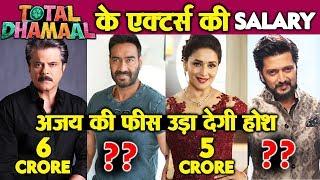 TOTAL DHAMAAL के Actors की SALARY | Ajay Devgn, Anil Kapoor, Madhuri Dixit, Riteish Deshmukh