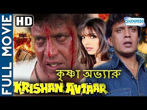 Xxx Mp4 Krishna Avtaru HD Superhit Bengali Movie Mithun Chakraborty Somi Ali Paresh Rawal 3gp Sex