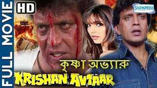 Krishna Avtaru (HD)- Superhit Bengali Movie -  Mithun Chakraborty - Somi Ali - Paresh Rawal