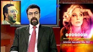 GooGoosh, وزارت اطلاعات ايران + گوگوش + مسعود کيميايي؛