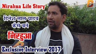 Nirahua Life Story - भोजपुरी सुपरस्टार - दिनेश लाल यादव कैसे बने