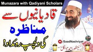 Munazara with Qadiyani Scholars | قادیانیوں سے مناظرہ | Moulana Doctor Manzoor Mengal