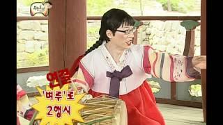 Infinite Challenge, Chunhyang #04, 춘향뎐 20090509