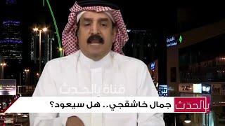 ظهور خبراء سعوديين لكشف ملابسات اختفاء جمال خاشقجي
