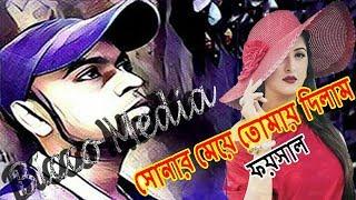 Sonar maye tumay dilam| Pori Moni |By Faysal || bangla song