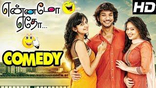 Yennamo Yedho Tamil Movie Comedy Scenes | Part 1 | Gautham Karthik | Nikesha | Rakul | Prabhu