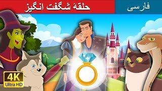 حلقۀ شگفت انگیز | داستان های فارسی | Persian Fairy Tales
