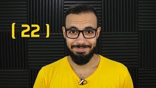 الحلقه ( 22 ) من English Takeaway