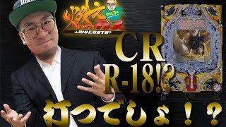 CR R-18!?打つでしょ!?【ヤルヲの燃えカス#351】