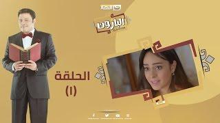 Episode 01 - Al Baroun Series | الحلقة الأولى - مسلسل البارون