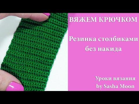 Вязание крючком без накида мастер класс