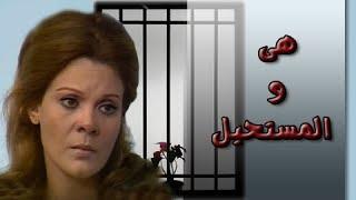 مسلسل ״هى والمستحيل״ ׀ صفاء أبوالسعود – محمود الحدينى ׀ الحلقة 08 من 10