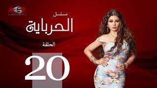 الحلقة العشرون  - مسلسل الحرباية | Episode 20 - Al Herbaya Series