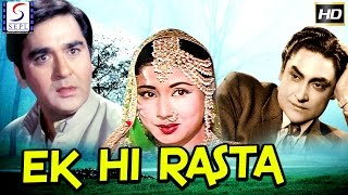 Ek Hi Raasta l Hindi Full Classic Movie l Ashok Kumar, Sunil Dutt, Meena Kumari l 1956