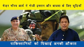 Major Gaurav Arya Challenges & Exposes Pakistan Army Over Kashmir.