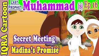 Prophet Muhammad (s) Ep 16   Secret meeting & Madina