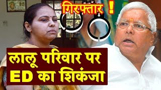 Lalu परिवार पर ED का शिकंजा ! Misa Bharti की मुश्किलें बड़ी CA गिरफ्तार