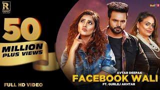 Facebook Wali (Full Video) | Avtar Deepak Ft. Gurlez Akhtar | New Punjabi Songs 2018 | Ramaz Music