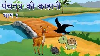 Panchtantra Ki Kahaniyan   Best Animated Kids Story Collection Vol. 1