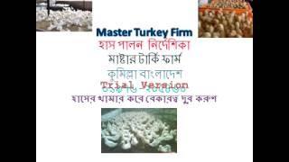 Turkey হাস পালন  নির্দেশিকা 01976-205460