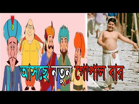 Xxx Mp4 আসছে বাংলা ধারাবাহিকে গোপাল বার ।যেনে নিন কোন ধারাবাহিকে ।Gopal Bar News 3gp Sex