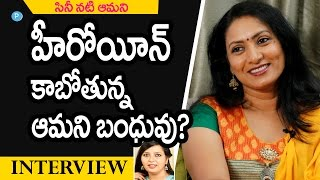 Aamani relative to become Heroine || Telugu Popular TV