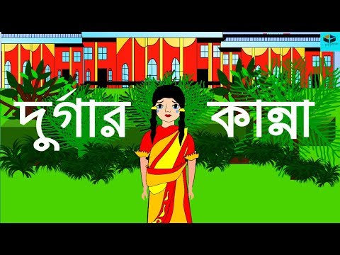 Xxx Mp4 Durgar Kanna Episode 01 New Ghost Story In Bengali 2018 New Bangla Horror Animation 3gp Sex