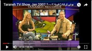 Taraneh TV Show, Jan 2007 شو تلویزیونی ترانه ژانویه ۲۰۰۷