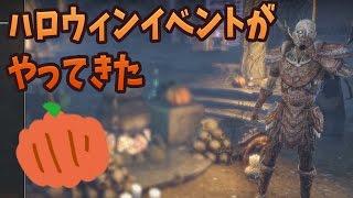 【The Elder Scrolls Online日本語版】ハロウィンイベントがやってきた #9