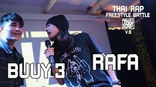 BUUY3 ปะทะ RAFA [Thai Rap Freestyle Battle V.9]