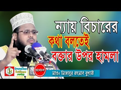 Xxx Mp4 ন্যায় বিচার Bangla Waz 2018 Maulana Mizanur Rahman Bukhari মাওলানা মিজানুর রহমান বুখারী 3gp Sex