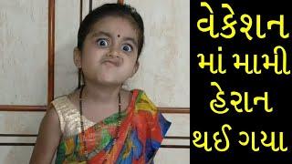 વેકેશન માં મામી હેરાન થઈ ગયા   Gujju Funny video   Dhyani Jani