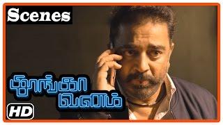 Thoongavanam Tamil Movie | Scenes | Kamal Haasan escapes Prakash Raj | Yugi Sethu | Trisha