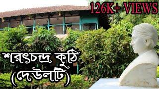 Sarat Chandra Chattopadhyay's House || Rupnarayan River Bank ||  || Deulti || Mon Ja Chai