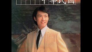 愛心 費玉清 + 卡拉MV 台灣金曲 1980年