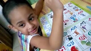 Bangla bornomala learning| Manha| 2