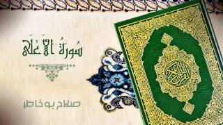 سورة الأعلى - بصوت الشيخ صلاح بوخاطر